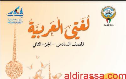 كتاب اللغة العربية للصف السادس الفصل الثاني