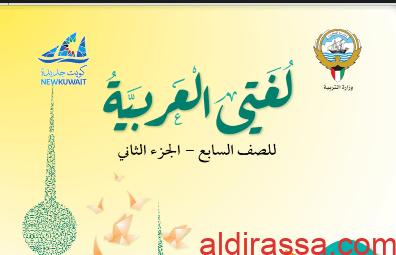 كتاب لغتي العربية للصف السابع الفصل الثاني
