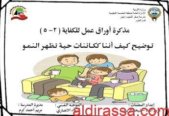 مذكرة أوراق عمل علوم النمو الصف الأول مدرسة صقر الشيب