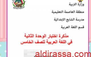 مذكرة اختبار الوحدة الثانية في اللغة العربية للصف الخامس