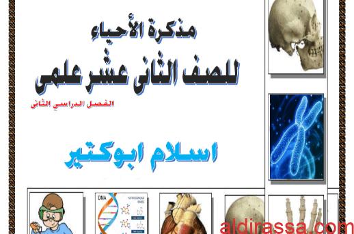 مذكرة الأحياء للصف الثاني عشر العلمي ثانوية يوسف عذبي الصباح الفصل الثاني