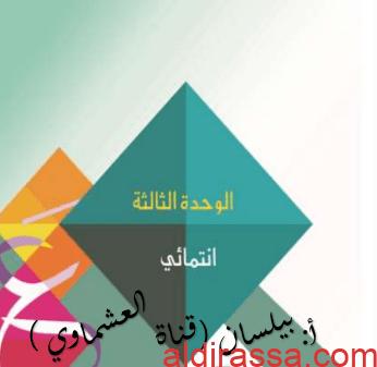 مذكرة التعبير تدريبات وموضوعات لغة عربية للصف التاسع الفصل الأول المعلمة بيلسان