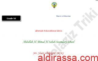 مذكرة انجليزي للصف العاشر الفصل الاول للمعلم عبدالله الصباح