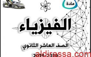 مذكرة أوراق عمل فيزياء للصف العاشر الفصل الاول