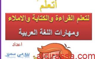 مذكرة تأسيس شاملة عربي للصف الأول