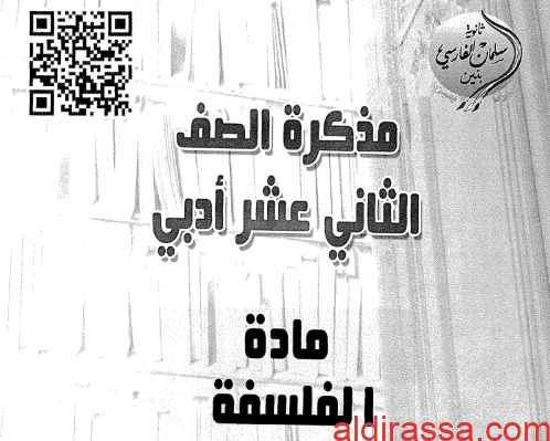 مذكرة سلمان الفارسي فلسفة للصف الثاني عشر الفصل الثاني 2020