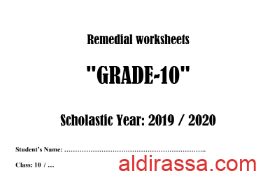 مذكرة لغة انجليزية للصف العاشر الفصل الثاني 2019-2020