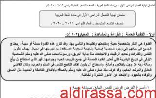 مذكرة لغة عربية للصف التاسع الفصل الاول اعداد ثناء قرني