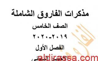 مذكرة لغة عربية للصف الخامس الفصل الاول اعداد الفاروق 2020