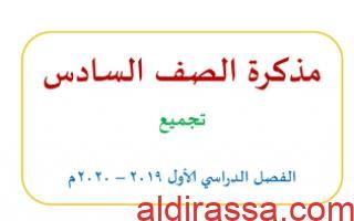 مذكرة لغة عربية للصف السادس الفصل الفصل الاول 2019-2020