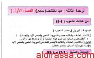 مذكرة لغة عربية محلولة للوحدة الثالثة للصف السابع