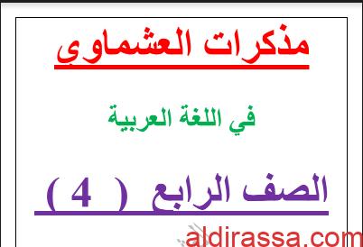 مذكرة لغة عربية مع اجابة اسئلة الكتاب واختبارات صف رابع