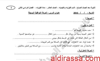 مذكرة مادة فيزياء للصف العاشر الفصل الثاني ثانوية سعد العبدلله الصباح