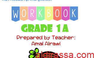 مذكرة workbook للصف لأول الفصل الأول للمعلمة أمل الراوي