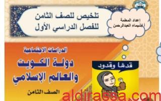 مراجعة اجتماعيات للصف الثامن الفصل الاول للمعلمة شيماء عبدالرحمن