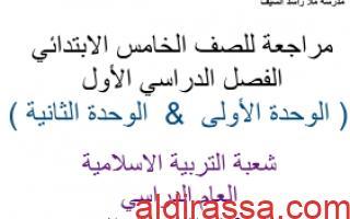 مراجعة اسلامية للصف الخامس الفصل الاول اعداد منال العنزي ومشاعل العنزي