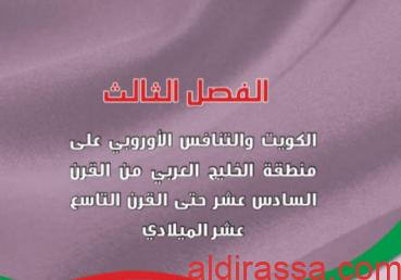 مراجعة الفصل الثالث تاريخ الكويت للصف العاشر اعداد بدور العنزي