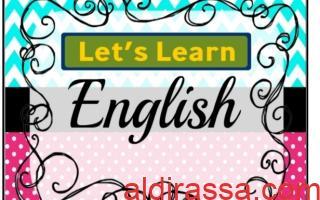 مراجعة انجليزي للصف العاشر الفصل الاول مدرسة المباركية