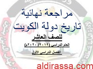 مراجعة تاريخ الكويت صف عاشر
