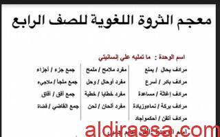 معجم الثروة اللغوية ومهارات الوحدات 1+ 2 + 3 عربي الصف الرابع للفصل الأول 2018 2019