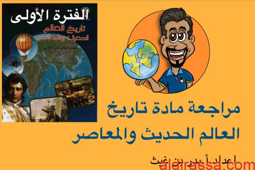 ملخص تاريخ العالم للصف الثاني عشر الفصل الثاني اعداد بدر بن غيث