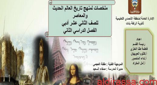 ملخص تاريخ للصف الثاني عشر الفصل الثاني ثانوية الرتقة بنات