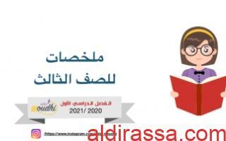 ملخصات علوم للصف الثالث الفصل الأول 2020 2021