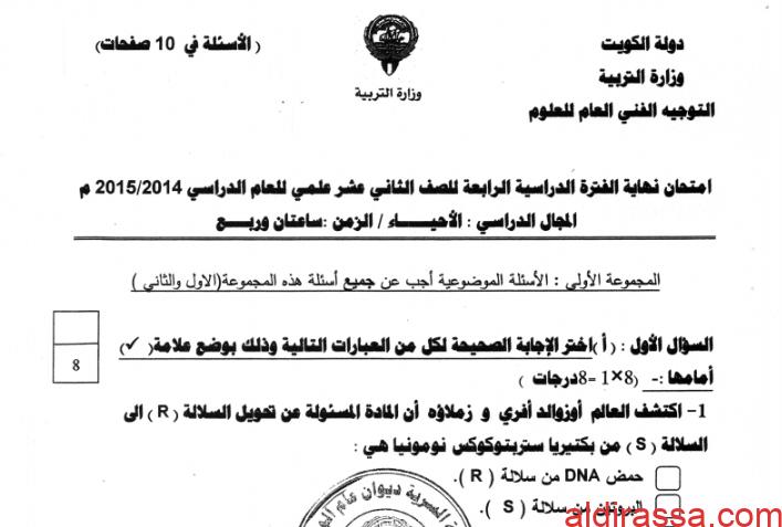 نموذج إجابة امتحان الأحياء للصف الثاني عشر الفصل الثاني 2014-2015