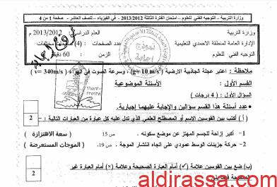 نموذج إجابة امتحان فيزياء منطقة الأحمدي التعليمية الصف العاشر 2012-2013
