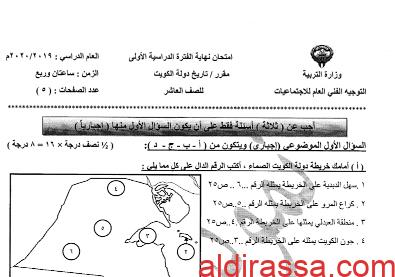 نموذج إجابة تاريخ الكويت للصف العاشر الفصل الأول