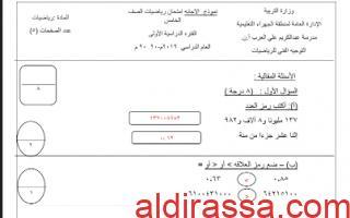 نموذج إجابة رياضيات الصف الخامس مدرسة عبد الكريم عرب