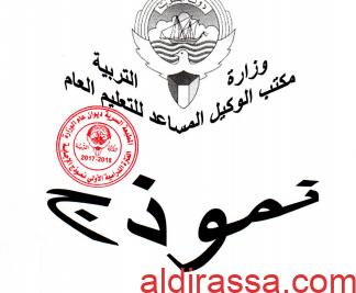 نموذج اجابة امتحان تاريخ الكويت للصف العاشر الفصل الاول 2017 2018