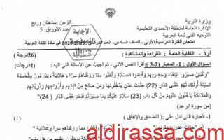 نموذج اجابة امتحان عربي سادس الاحمدي فصل اول 2019-2020