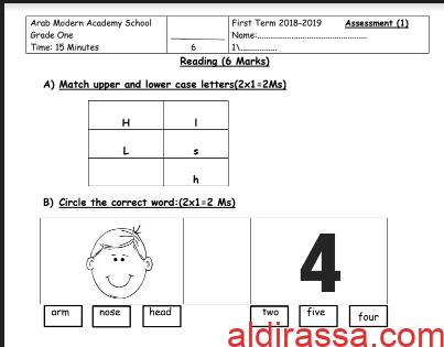 نموذج اختبار إنجليزي للصف الأول الفصل الأول 2018 2019