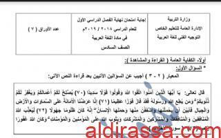 نموذج الاجابة عربي سادس الفصل الاول التعليم الخاص 2018-2019
