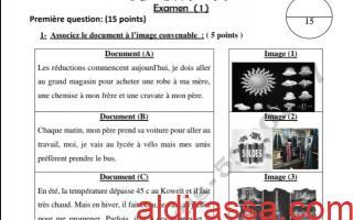نموذج امتحان الاول فرنسي للصف الثاني عشر ثانوية طلحة بن عبيد