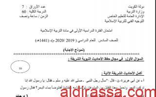 نموذج حل امتحان تربية اسلامية سادس منطقة العاصمة فصل اول 2019-2020