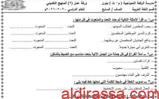 ورقة عمل (2) عربي للصف السابع الفصل الأول مدرسة الرفعة النموذجية 2020 2021