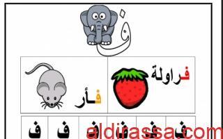 ورقة عمل حرف الفاء لغة عربية للصف الأول الفصل الأول