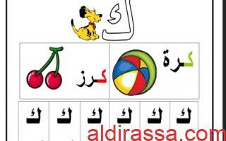 ورقة عمل حرف الكاف لغة عربية للصف الأول الفصل الأول