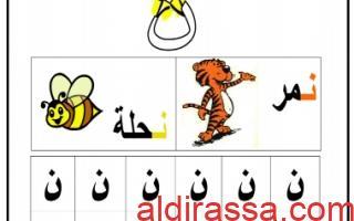 ورقة عمل حرف النون لغة عربية للصف الأول الفصل الأول