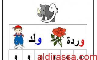 ورقة عمل حرف الواو لغة عربية للصف الأول الفصل الأول
