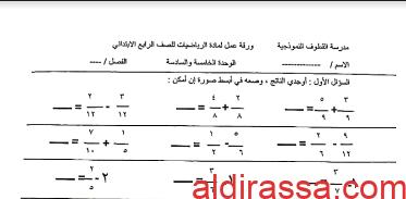 ورقة عمل رياضيات الوحدة الخامسة والسادسة صف رابع مدرسة القطوف النموذجية