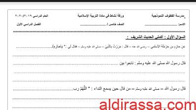 ورقة نشاط تربية اسلامية للصف الخامس الفصل الأول