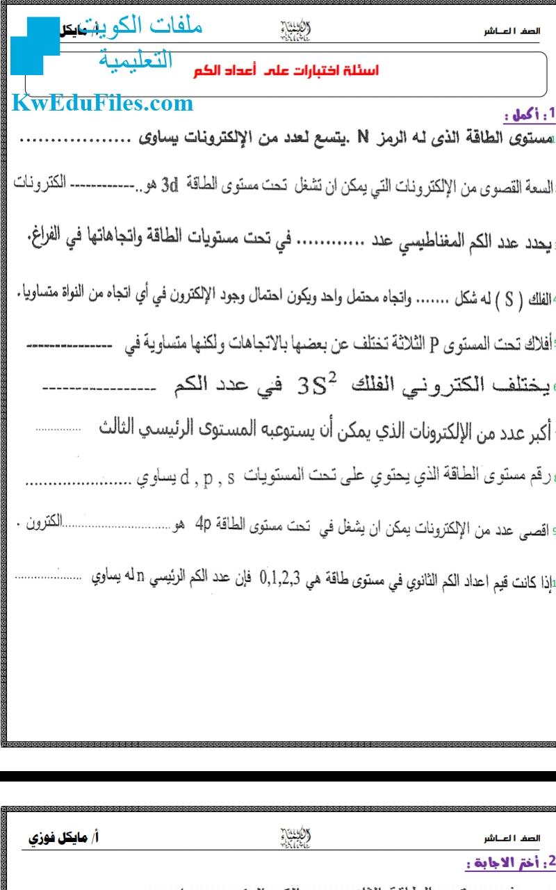 أوراق عمل مهمة الصف العاشر كيمياء الفصل الأول ملفات الكويت
