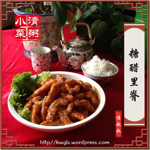 Sweet And Sour Pork Strips (糖醋里脊)