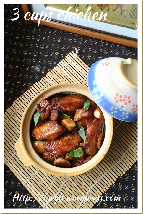 Three Cups Chicken or Sanbeiji (三杯鸡)