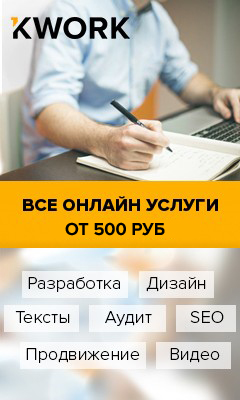 Kwork.ru - услуги фрилансеров от 500 руб.