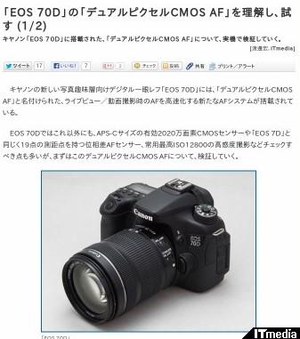 http://camera.itmedia.co.jp/dc/articles/1307/19/news053.html