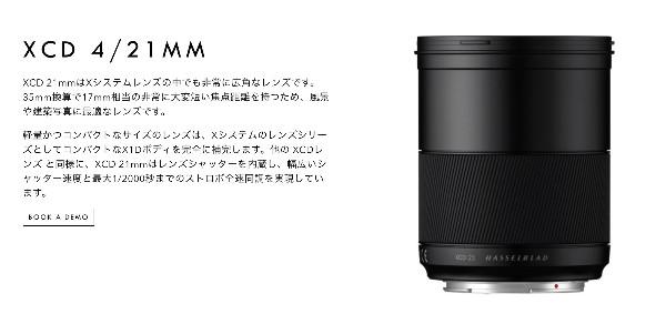 https://www.hasselblad.com/ja-jp/x-system-lenses/xcd-4-21mm/